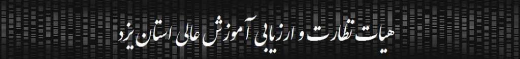 هیات نظارت و ارزیابی آموزش عالی استان یزد